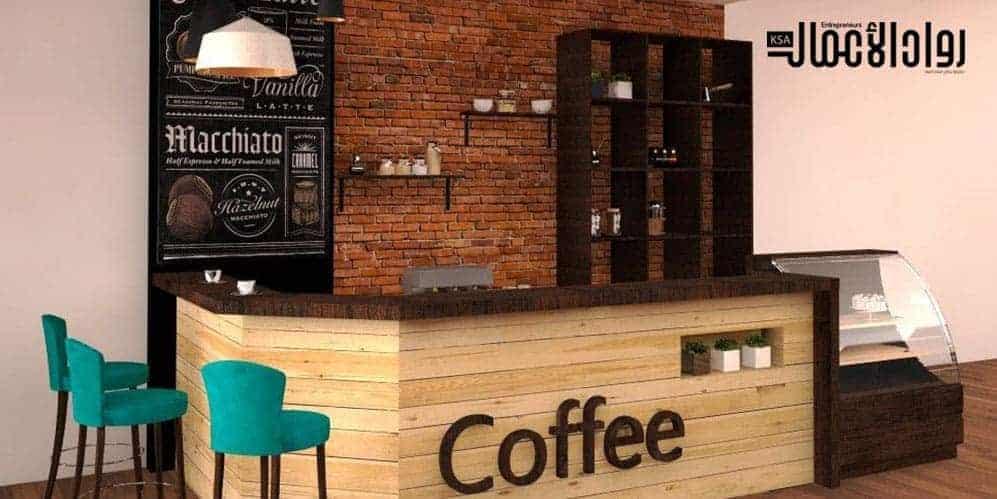 أفكار مشاريع متعلقة بالقهوة