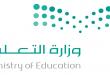 وزارة التعليم تكشف شروط الالتحاق بوظائف الخدمات في رياض الأطفال